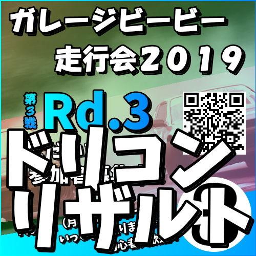 ガレージビービー杯2019第3戦Rd.3リザルト