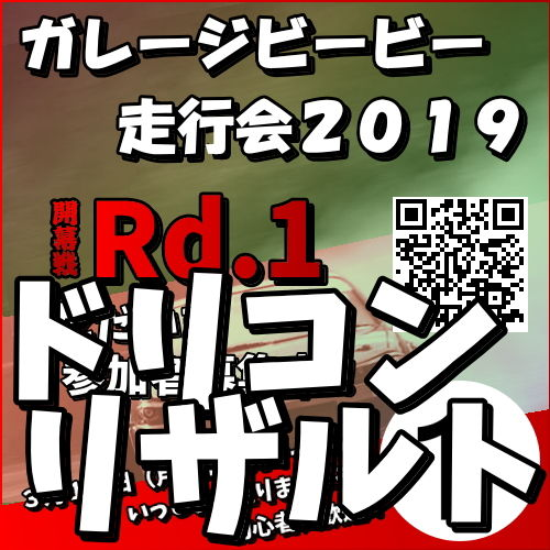 ガレージビービー杯2019開幕戦Rd.1リザルト