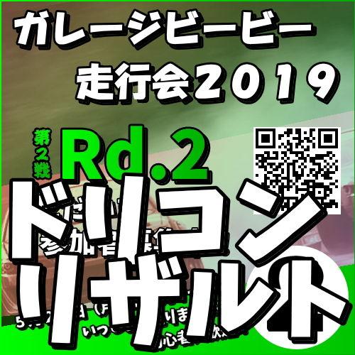 ガレージビービー杯2019第2戦Rd.2リザルト