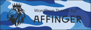 affinger5(アフィンガー5)ワードプレステーマSEO