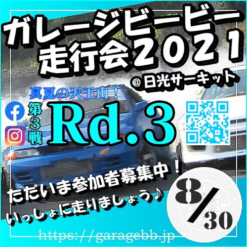 ガレージビービー走行会2021第3戦Rd.3in 日光サーキット8月30日(月)